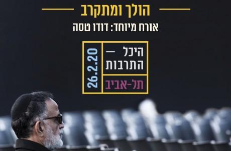 אהוד בנאי 26.2 - מופע חדש אלבום חדש | אורח: דודו טסה